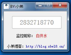 利用QQ昵称控制电脑关机重启