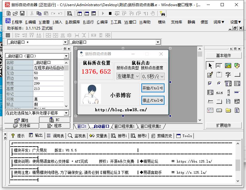 河北又疫情,上网课太无聊写个易语言小程序吧。
