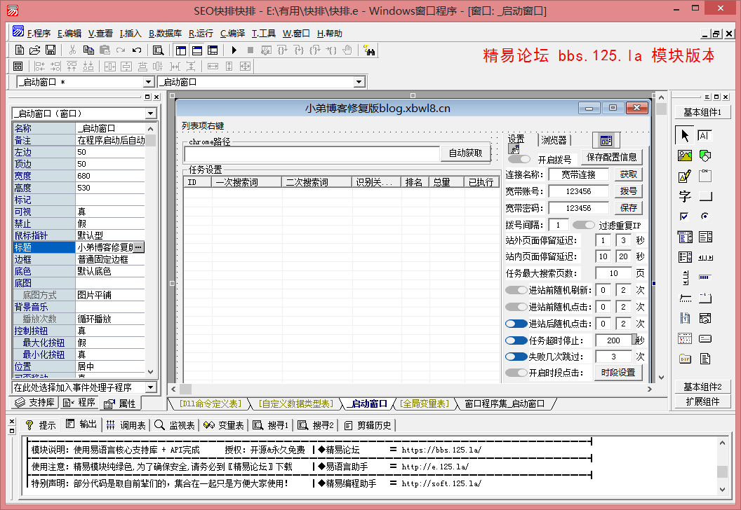 SEO超快排程序易语言源码及成品百度排名工具